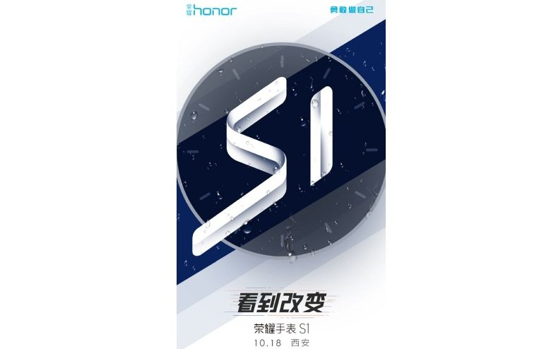 1honor-s1-teaser