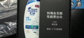 Meizu 16 : du shampoing pour quelques happy few