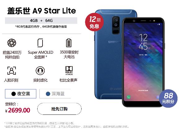 1Samsung-Galaxy-A9-Star-Lite-Specs
