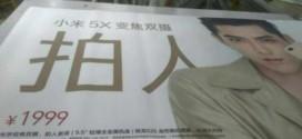 Xiaomi 5X : un poster qui vend la mêche