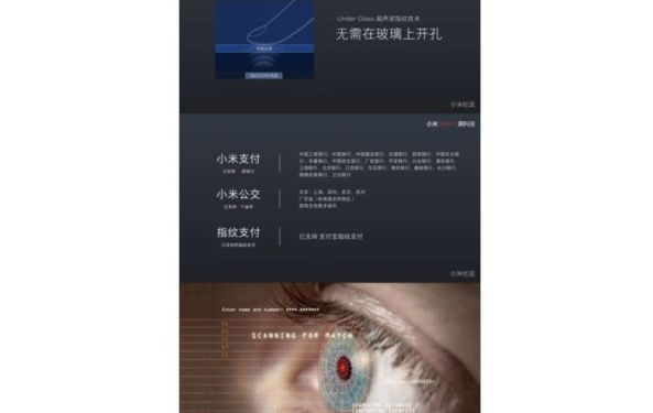 1xiaomi-mi-note-2-iris-scanner