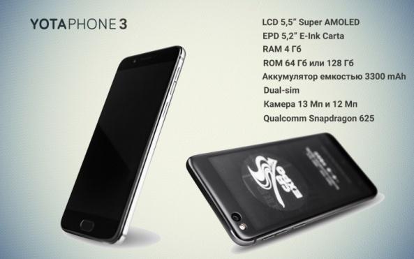 1YotaPhone-3