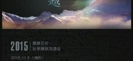 Le Huawei Mate 8 dévoilé en novembre