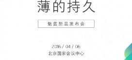 Meizu : un M3 Note pour le mois d'avril