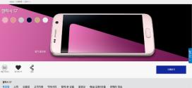 Samsung Galaxy S7 : une version rose pour la Corée