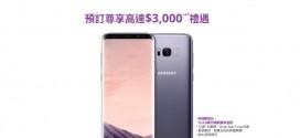 Samsung Galaxy S8+ : 6Gb de RAM pour Hong Kong