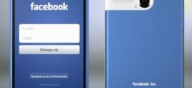 Facebook Phone : le retour