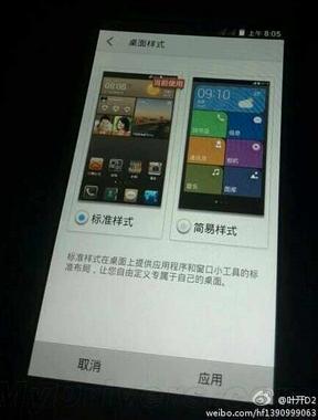 Huawei Honor 4 : Présentation le 16 décembre