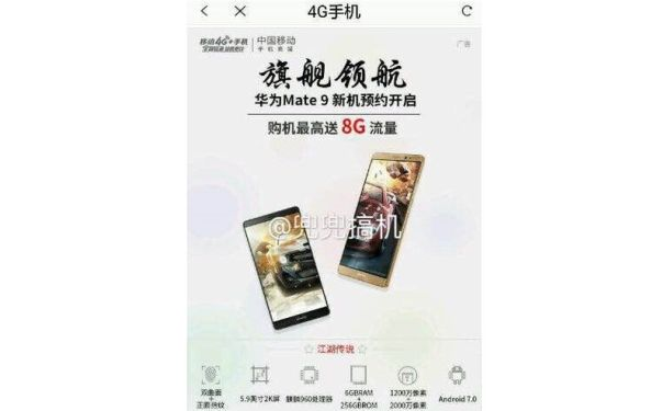 huawei-mate-9-china-mobile