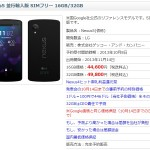 Nexus 5 RedStar