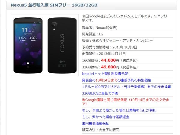 Nexus 5 : Prix et disponibilité … au Japon
