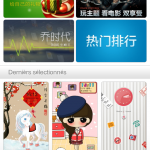Screenshot_2013-12-24-12-22-01