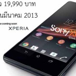 Sony Xperia Z : le prix