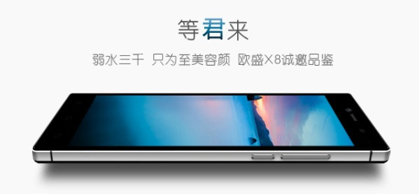 iocean-x8-weibo-2