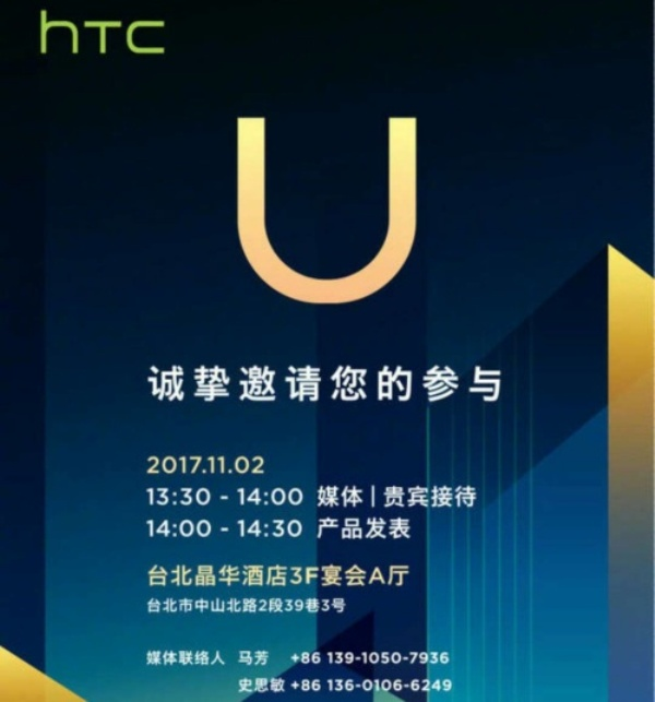 1HTC-November-2-event