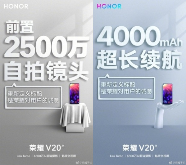 1Honor-view-20-weibo
