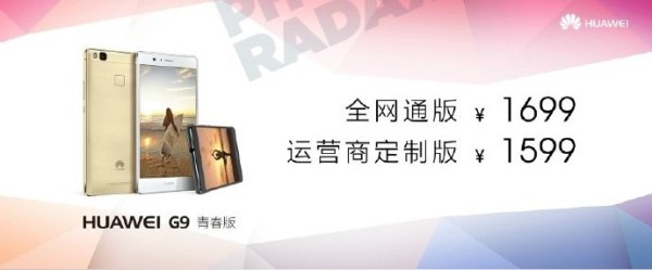 1Huawei-G9-Lite