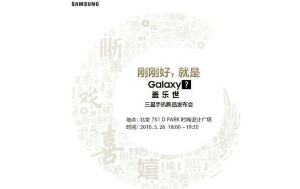 1Samsung-Galaxy-C-event