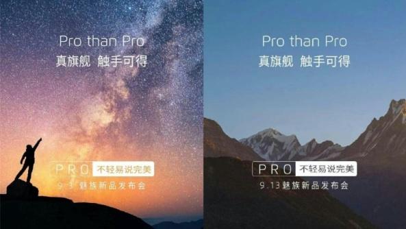 1meizu-pro-event