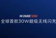 Xiaomi annonce la Mi Charge Turbo