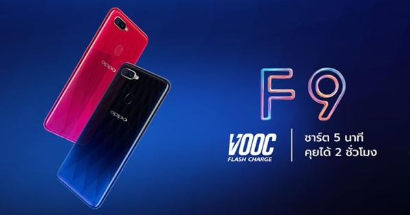 1oppo-f9-launch