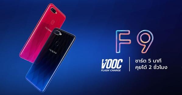 1oppo-f9-launch