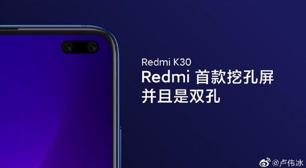 Redmi K30 : les premières informations