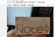 Redmi Note 9 2020 : de nouvelles images de Chine