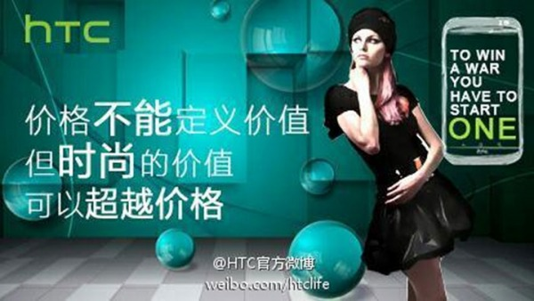 teasing-htc-one-m8-ace-fashion